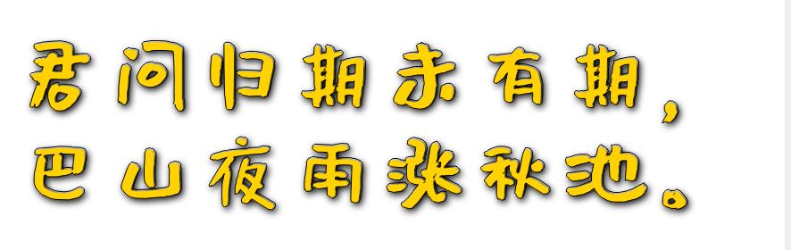免费字体|沐瑶软笔手写体下载