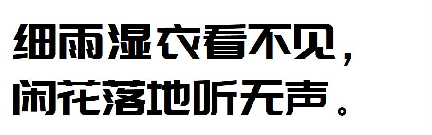 免费商用字体|庞门正道标题体