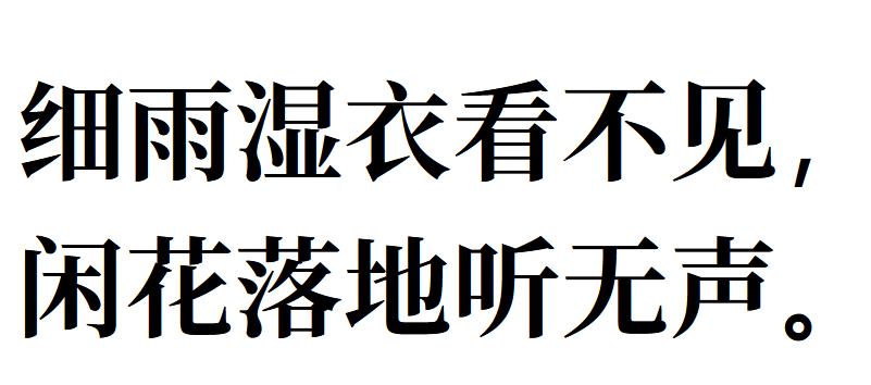 免费商用字体|思源宋体 SC-Bold