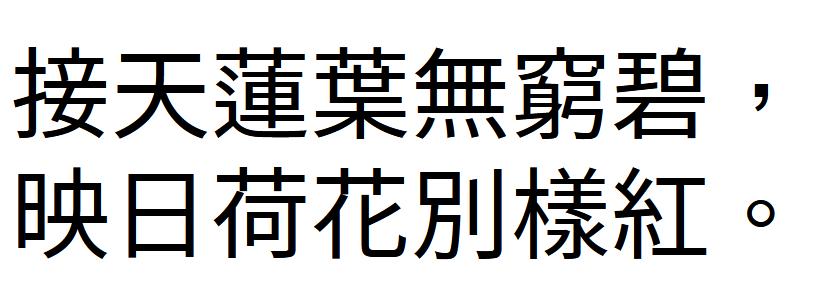 台北黑体TaipeiSansTCBeta-Regular|免费商用黑体字体