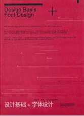 设计基础+字体设计