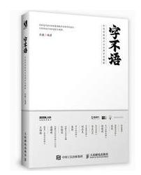字不语——手写字体设计与应用方法解析