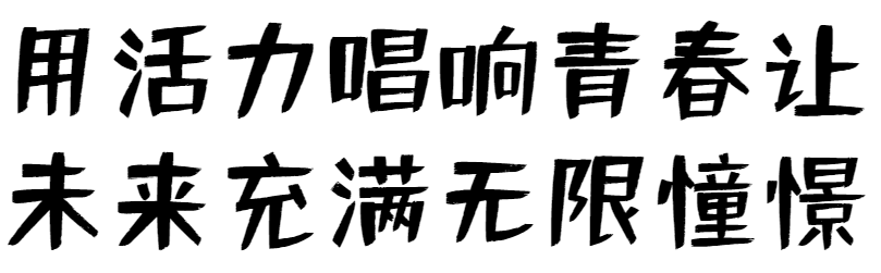 字魂商用最好看的五种漂亮手写字体