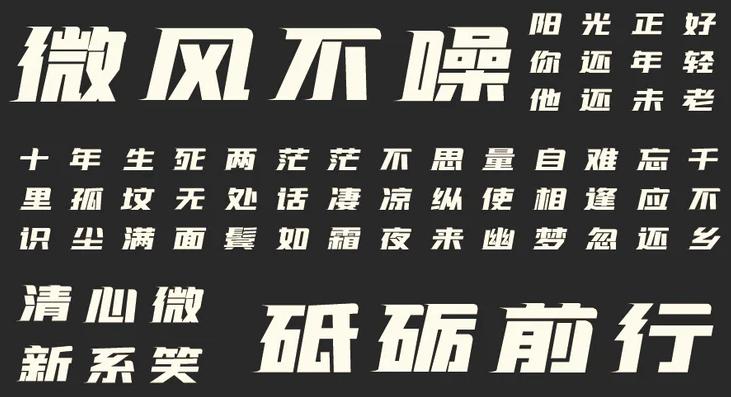 字魂181号-飞驰体字体