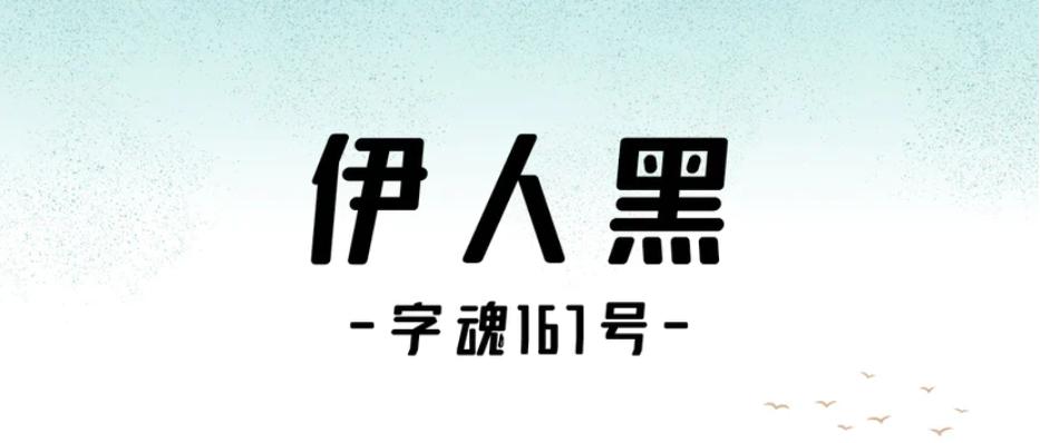 字魂167号-伊人黑字体赏析
