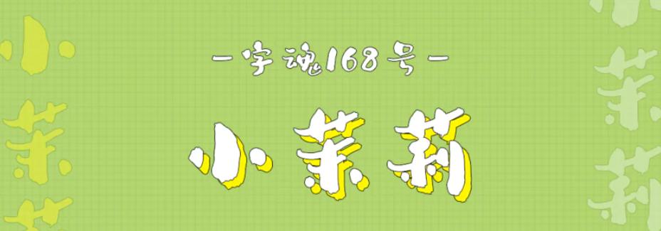 字魂168号-小茉莉字体赏析