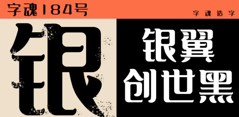 字魂184号-银翼创世黑字体赏析