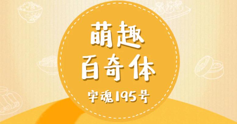 字魂195号-萌趣百奇体字体赏析