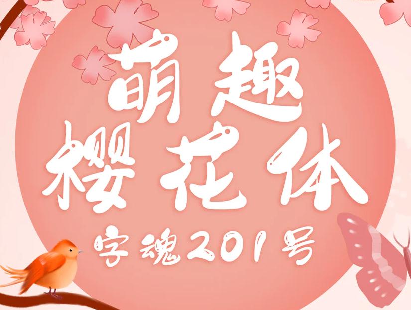 字魂201号-萌趣樱花体字体赏析