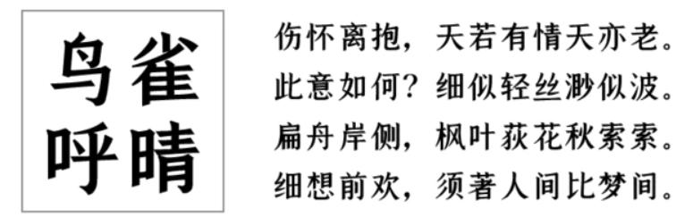 宋体字体的特点,宋体字体推荐下载
