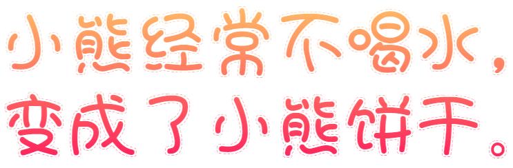 字魂224号-光点浣熊体字体 发布