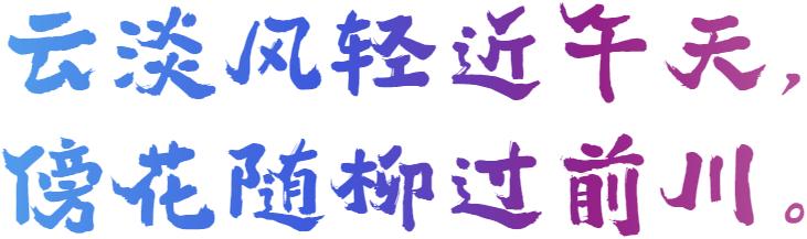 字魂225号-暮云手书字体 发布