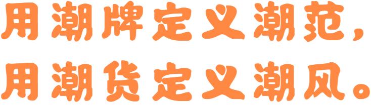 字魂226号-国潮手书(混沌版)字体 发布