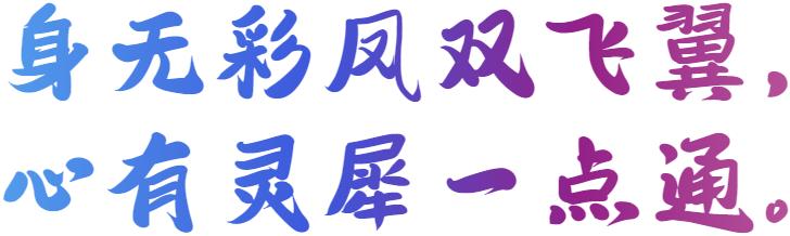 字魂228号-壹心手书字体 发布