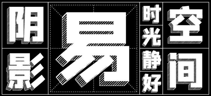 字魂231号-吐槽星人体字体 发布