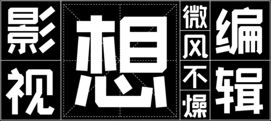 字魂230号-快乐萌新体字体 发布