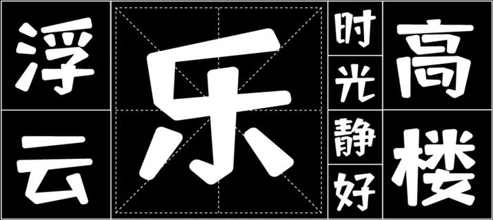 字魂227号-萌趣萝卜体字体 发布