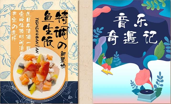 日式字体设计的理念与特征
