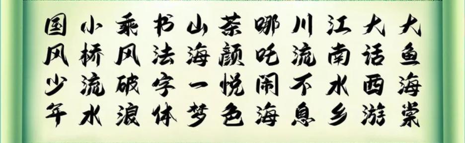 字魂210号-国风少年体字体赏析
