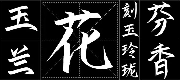 字魂237号-玉兰手书字体 发布