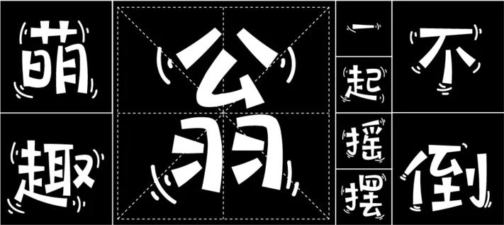 字魂236号-萌趣不倒翁字体 发布