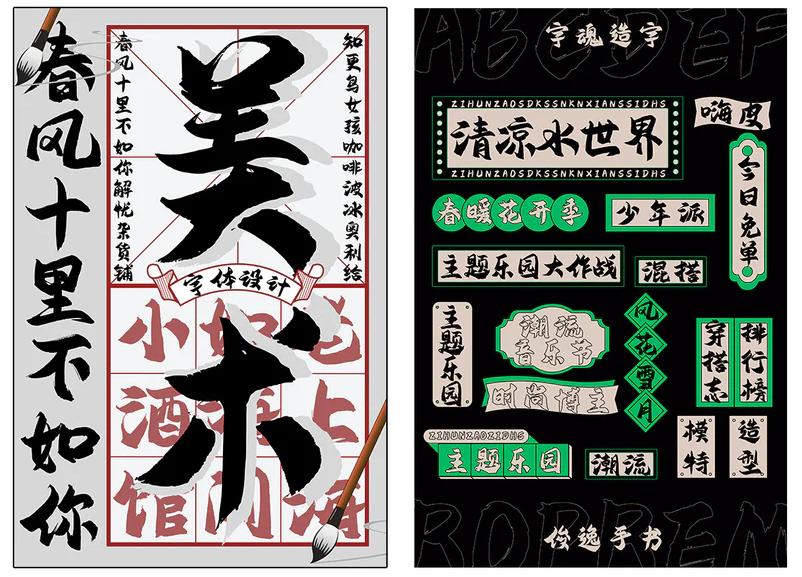 字魂170号-俊逸手书的字体设计特点