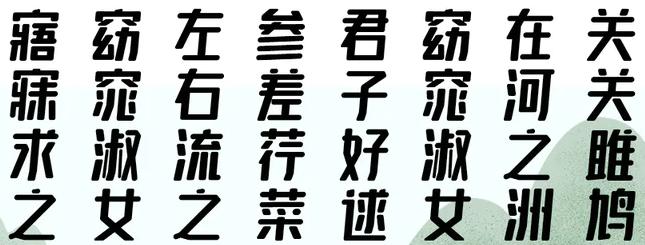 字魂167号-伊人黑的字体设计特点