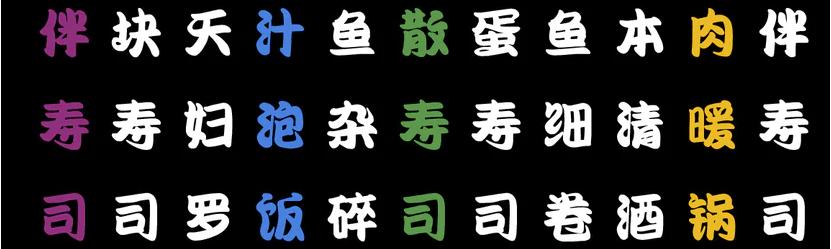 字魂161号-江户川招牌体的字体设计特点