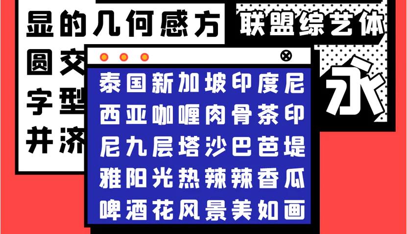 字魂151号-联盟综艺体的字体设计特点
