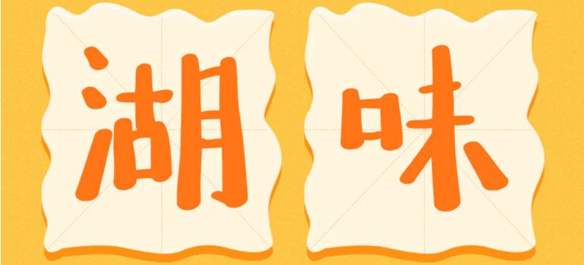 字魂195号-萌趣百奇体的字体设计特点