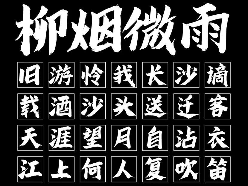 字魂241号-秋枫体字体 发布
