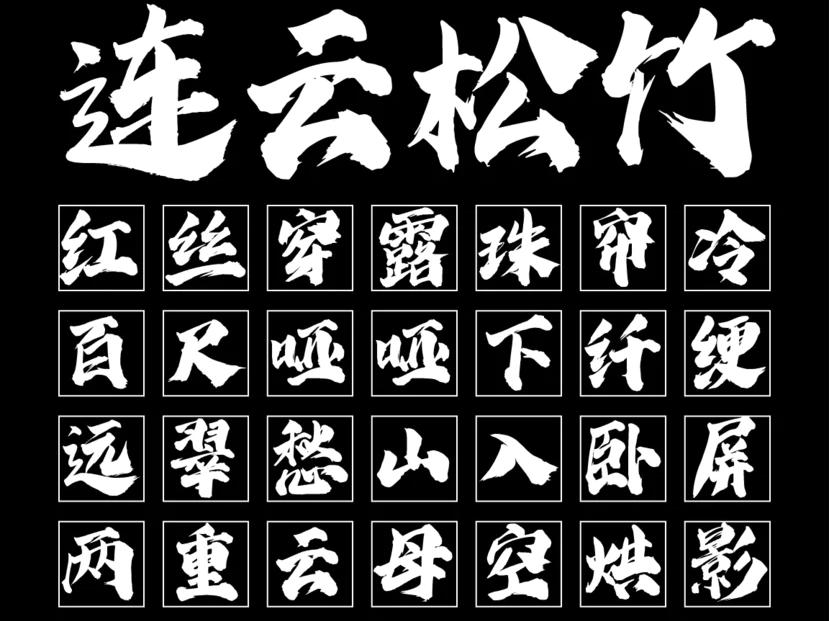 字魂242号-云游手书字体 发布
