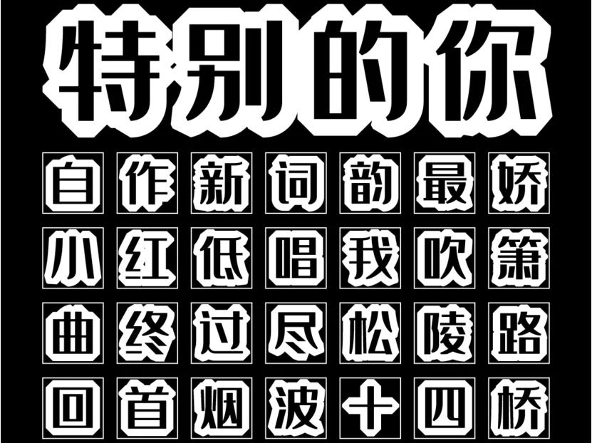 字魂243号-钻石体字体 发布