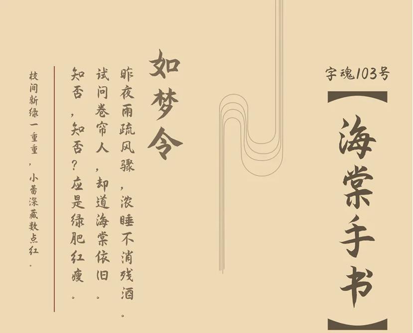 字魂103号-海棠手书字体赏析