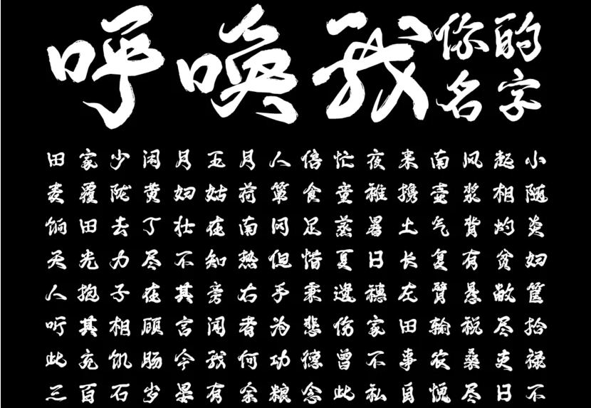 字魂248号-云烟手书字体 发布
