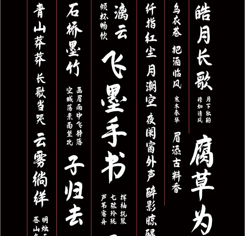 字魂74号-飞墨手书字体赏析