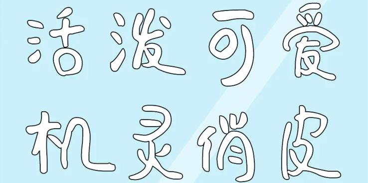 字魂66号-仔仔体字体赏析