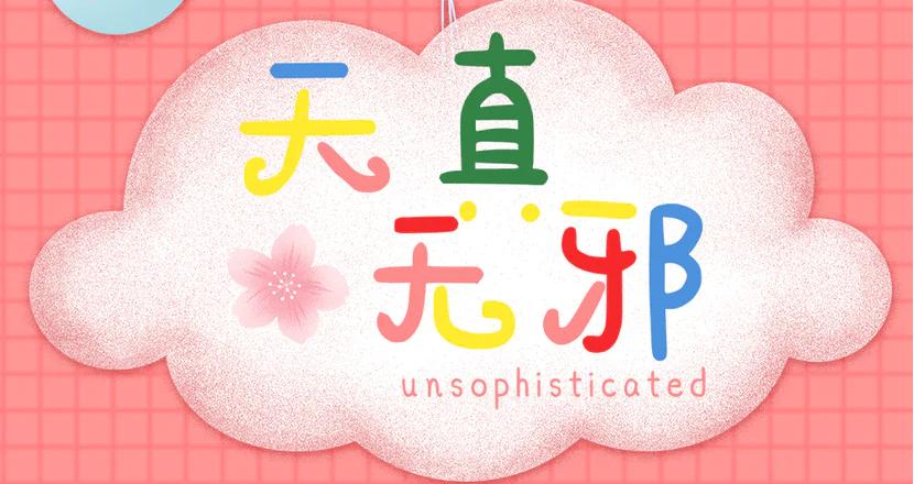 字魂112号-阿开童漫体字体赏析