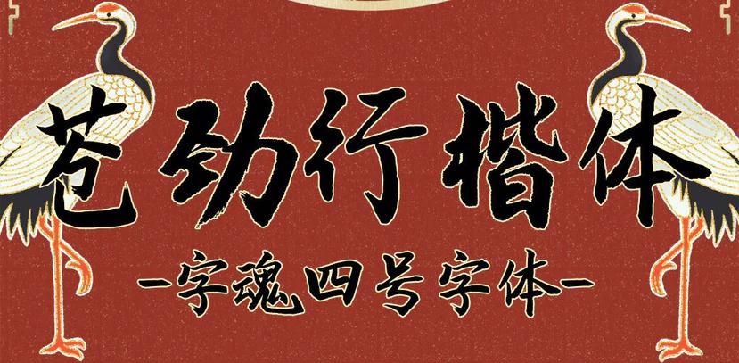 字魂4号-苍劲行楷体字体赏析