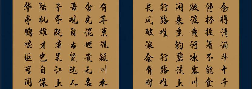 字魂71号-御守锦书字体赏析
