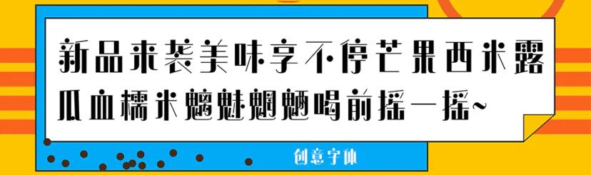 字魂8号-珍珠奶茶体字体赏析