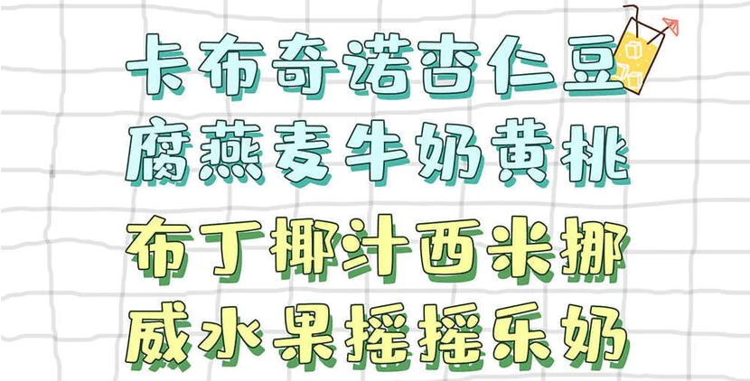 七夕节字体推荐
