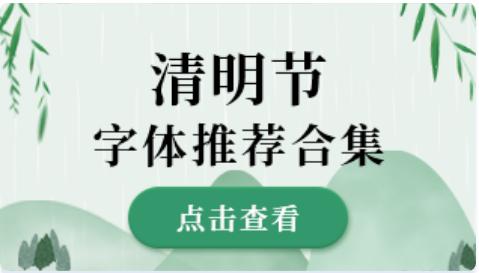 5款清明节主题字体推荐